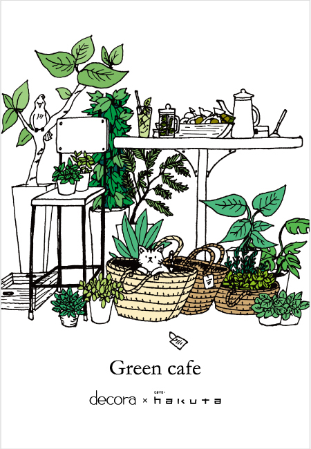 2013_hakuta_decora_greencafe