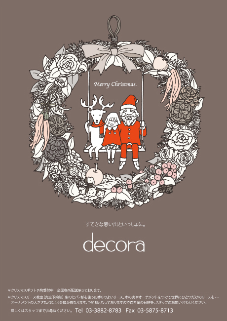 decora_2012_christmas_poster