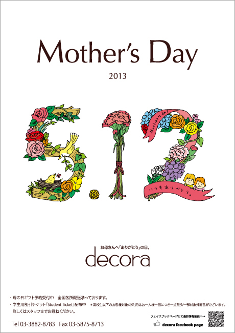decora_3013_mothersday_poster