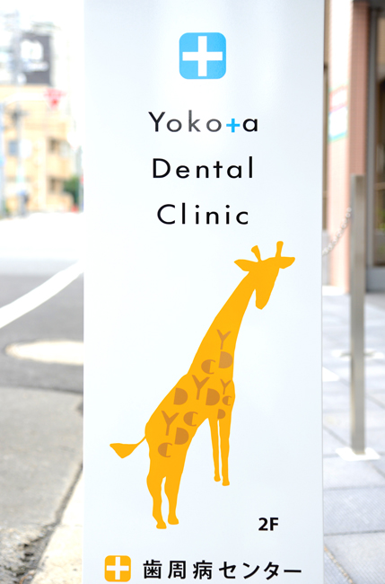 yokota_dental_clinic_sign