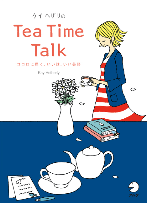 tea_time_talk_aruku
