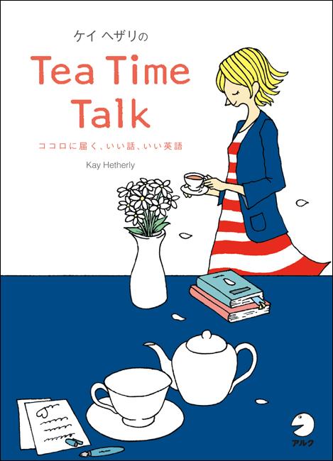 tea_time_talk_aruku